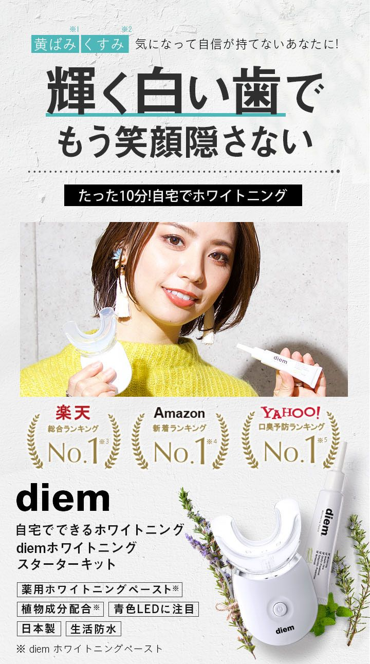 Photo of 株式会社I-ne様「diem」ランディングページ(LP)制作事例   化�…