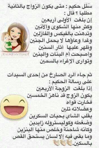 ههههههه Laughing Quotes Some Funny Jokes Funny Arabic Quotes