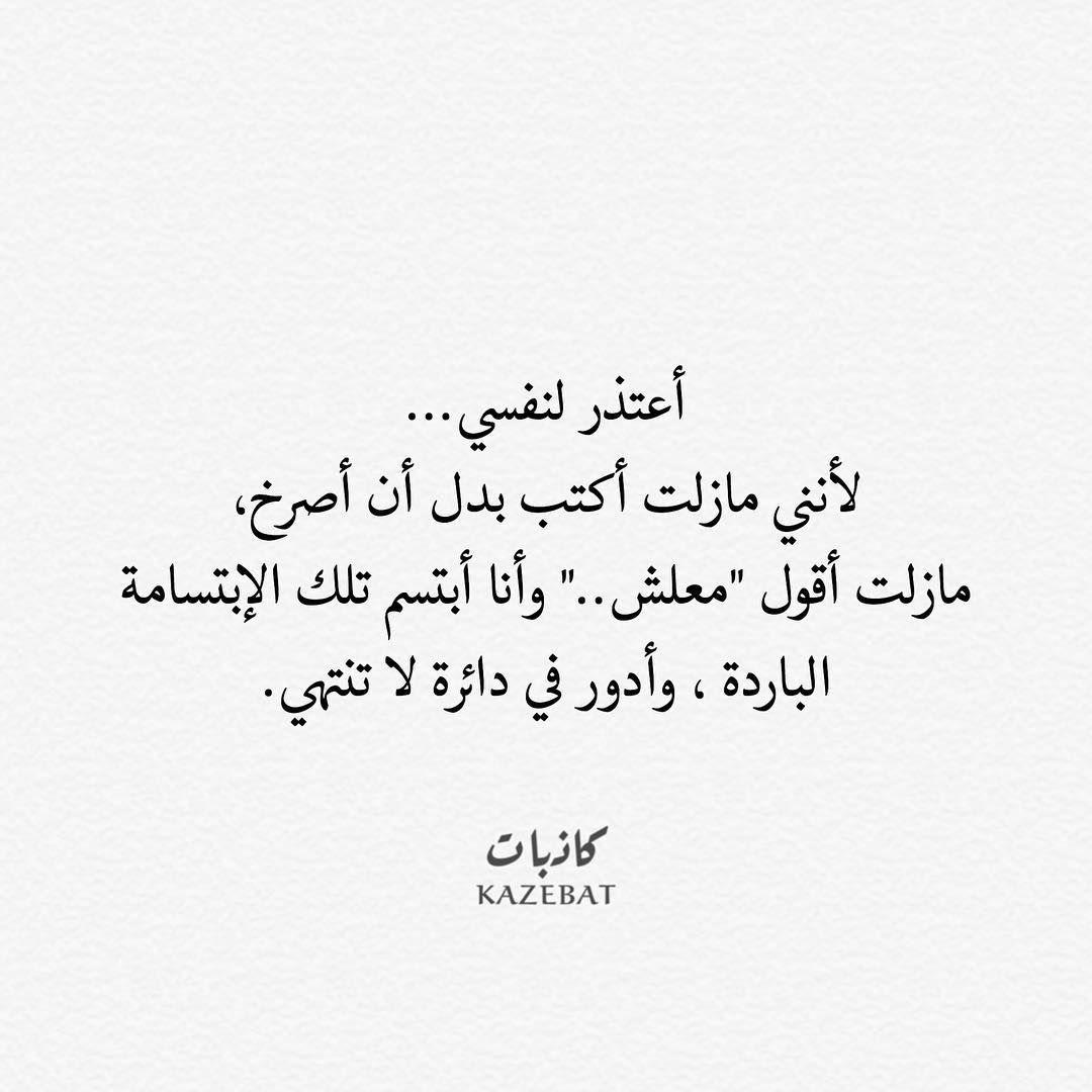 كاذبات On Instagram كاذبات جاي من اكسبلور فولو لو سمحت Kazebat Kazebat Kazebat Kazebat Kazebat Arabic Quotes Quotes Words
