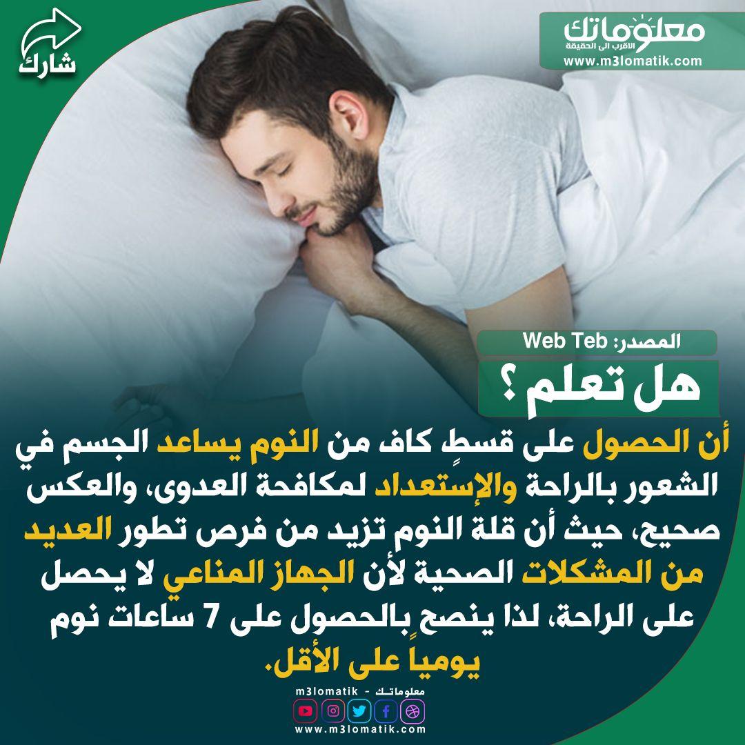 النوم بشكل مريح