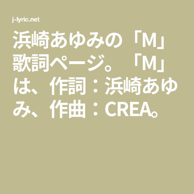 あゆみ の 歌詞 m 浜崎