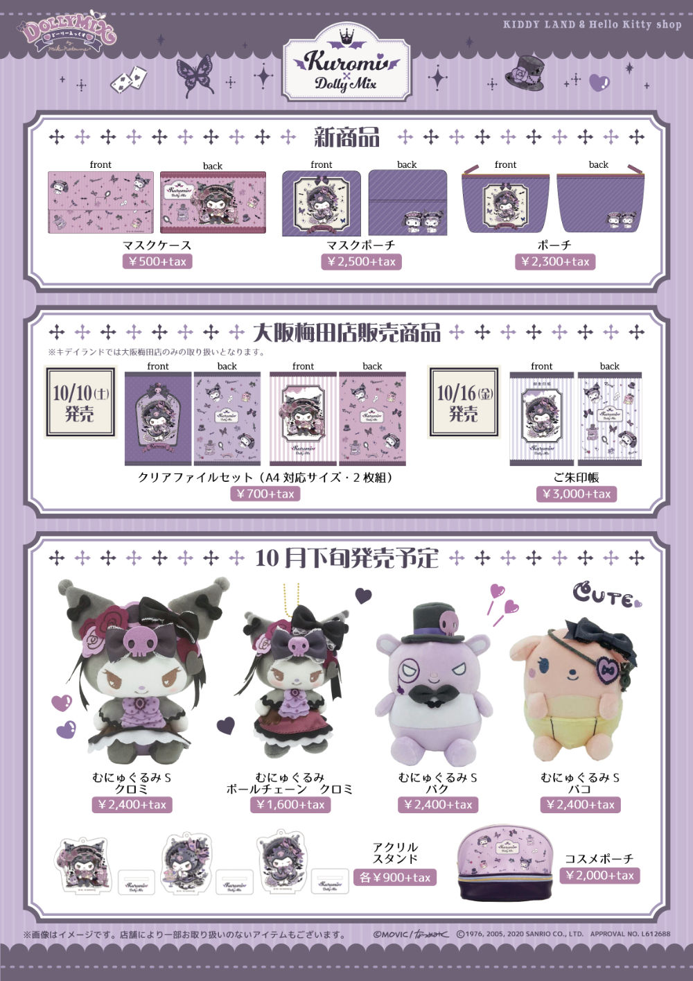 October 10th Sat Start Kuromi X Dolly Mix Kiddy Land Hello Kitty Shop 13 Stores Welcome To Kiddy Land クロミ 10月10日 10月