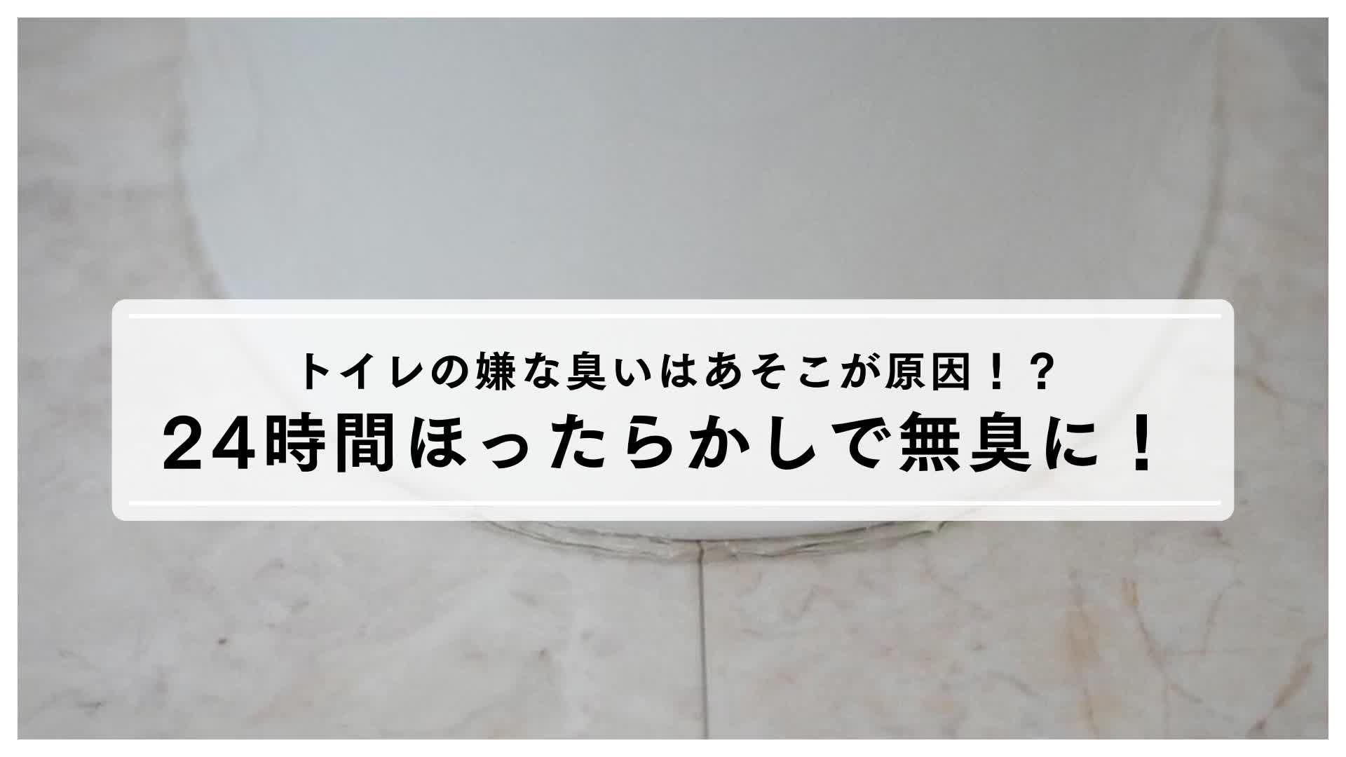 トイレの嫌な臭いはあそこが原因!臭いをシャットアウトする方法 - ks._.myhome | Yahoo! JAPAN クリエイターズプログラム