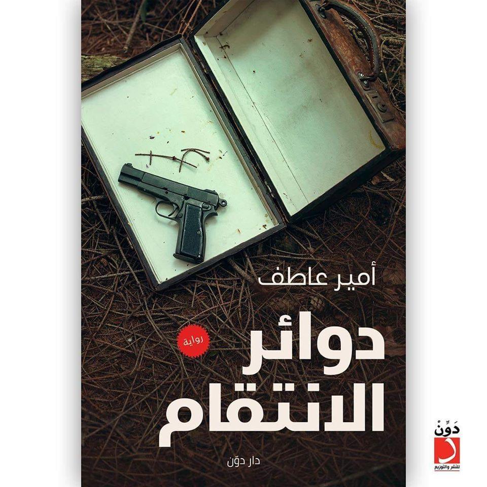رواية دوائر الانتقام للكاتب أمير عاطف Arabic Books Books Books To Read