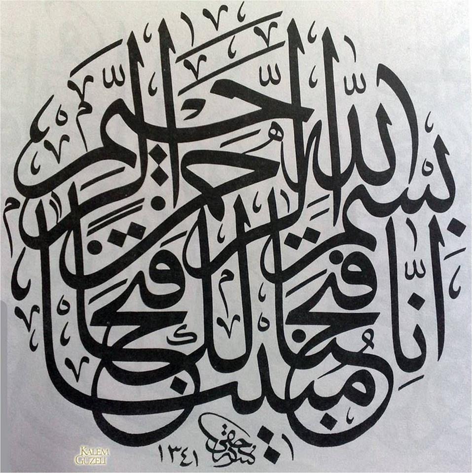 Pin By Moiz On Alkalam Altayeb Islamic Art Calligraphy Islamic Calligraphy Arabic Calligraphy Art