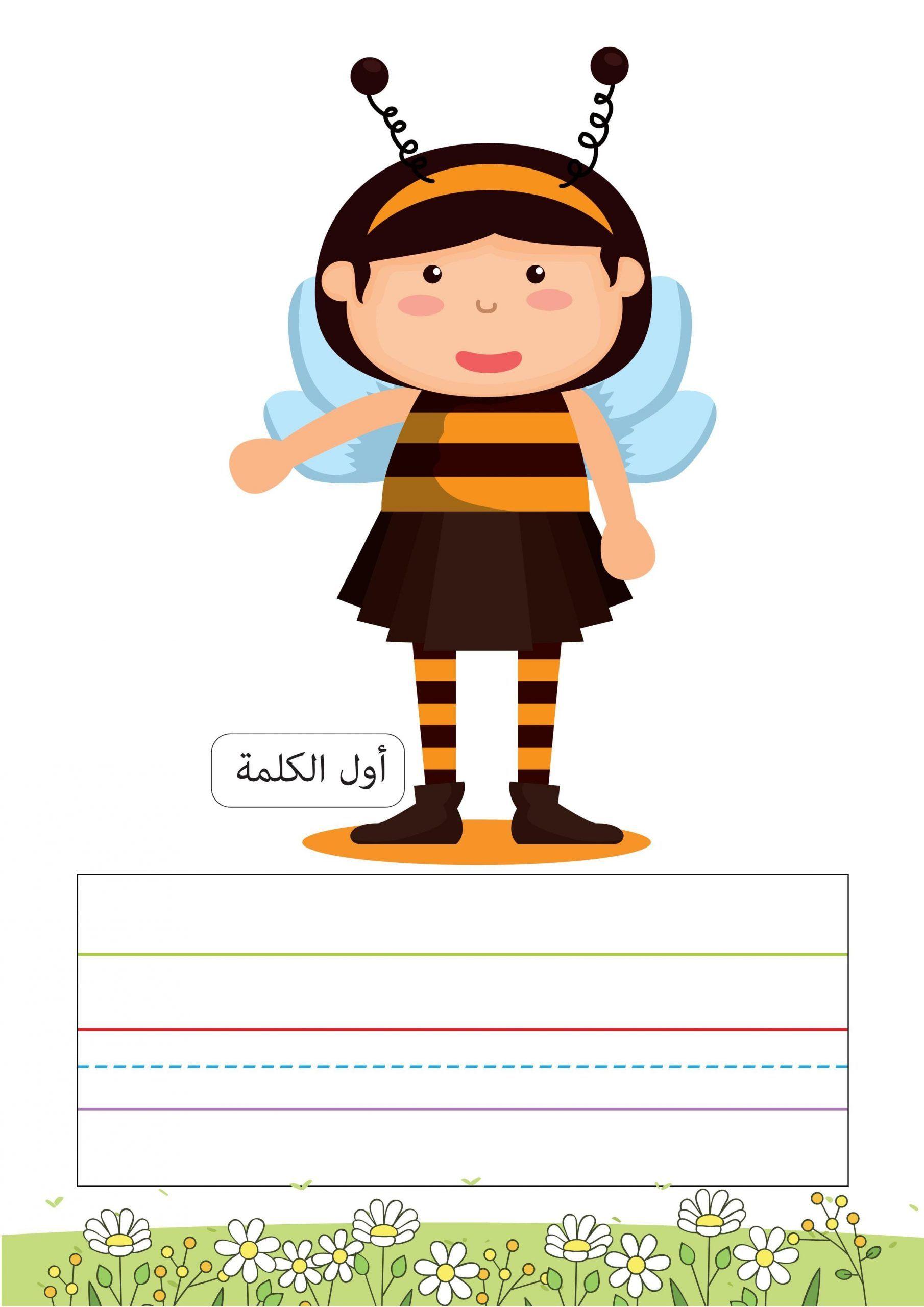 اوراق عمل لكتابة مواضع الحرف في الكلمة بتصاميم رائعة Kids Birthday Treats Birthday Treats Bullet Journal Aesthetic