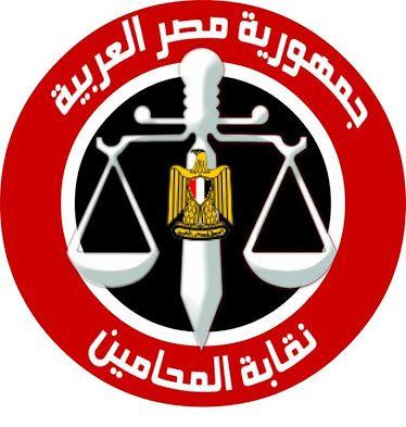 8220 محامين المنيا 8221 تحرر محضر ضد ضابط شرطة Team Logo Juventus Logo Sport Team Logos