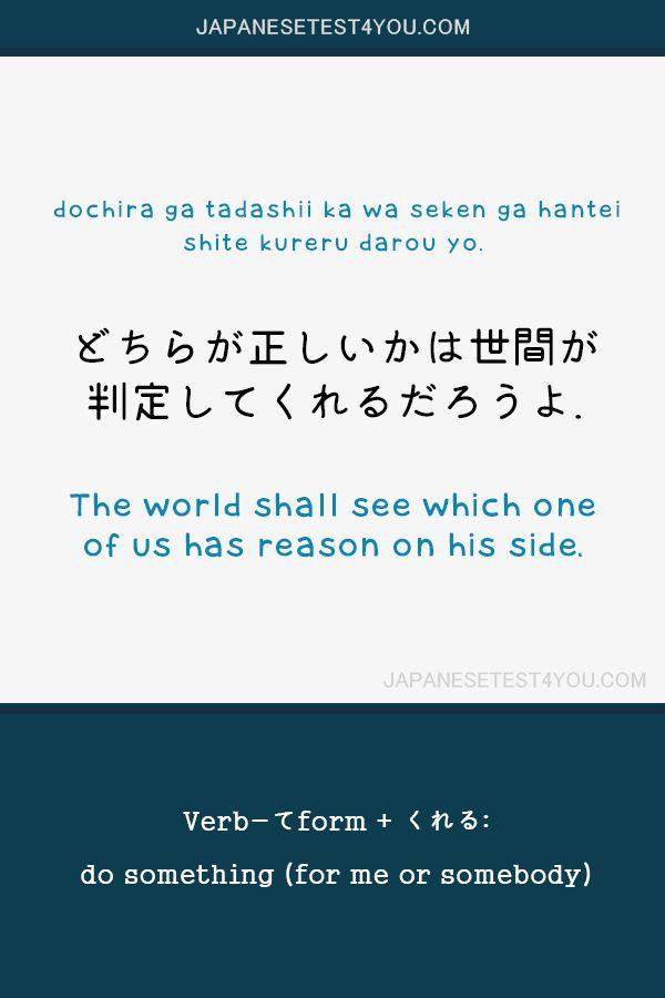 JLPT N4 Grammar: てくれる (te kureru) do something. -- Japan ...