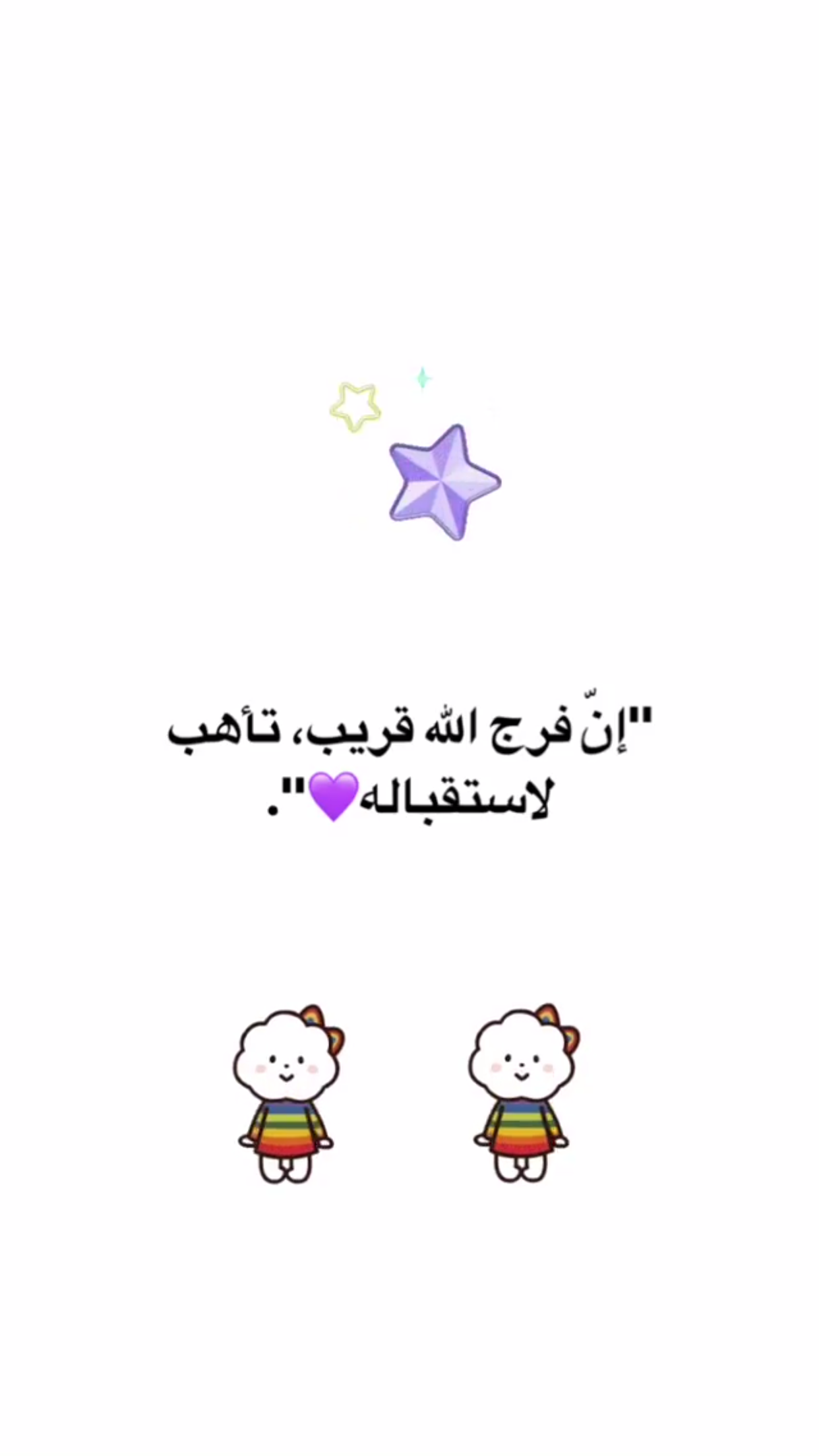 Pin By محبةالخير On إيجابيون Wallpaper Quotes Arabic Quotes Really Funny Pictures