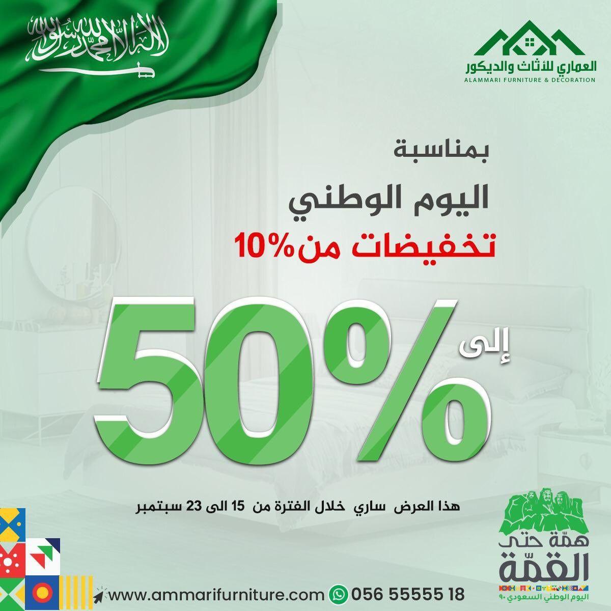 عروض اليوم الوطني 1442 هـ عروض العماري للأثاث والديكور خصم 50 عروض الاثاث Https Www 3orod Today Saudi Arabia Offers National In 2020 Day National Day National