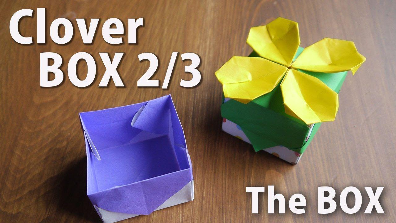 可愛いすぎるクローバー 本体編 Clover Gift Box 2 3 折り紙で作るクローバーの箱