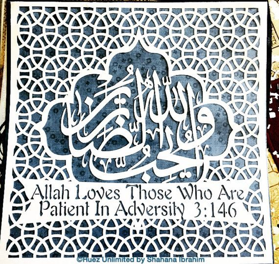 Modern Islamic Wall art Surah Al Imran 3146 Islamic Calligraphy