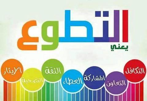 العمل التطوعي ظاهرة إيجابية ونشاطا إنسانيا مهما ومن أحد أهم المظاهر الاجتماعية السليمة فهو سلوك ح School Icon Islamic Love Quotes School Logos