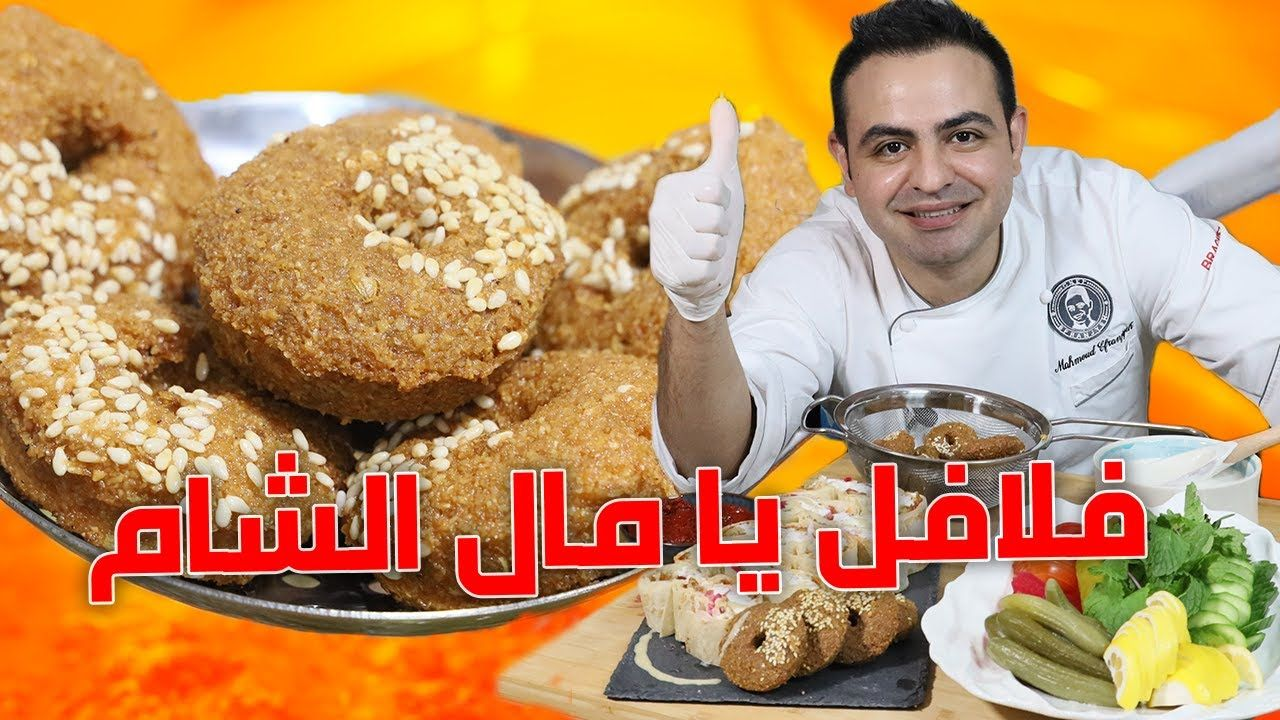 محمود افرنجية طريقة الفلافل الشامية و طلعت شي خرافي How To Make Falafel Syrain Youtube Lebanese Recipes Arabic Food Food