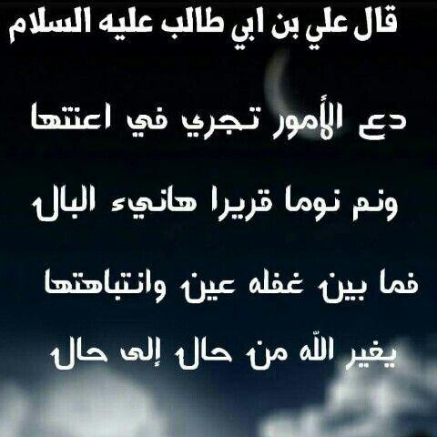السلام على يعسوب الدين امير المؤمنين Imam Ali Quotes Ali Quotes Arabic Quotes
