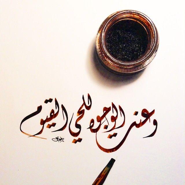 الخط فنون فن لوحات On Instagram Islamic Art Calligraphy Islamic Calligraphy Painting Islamic Calligraphy