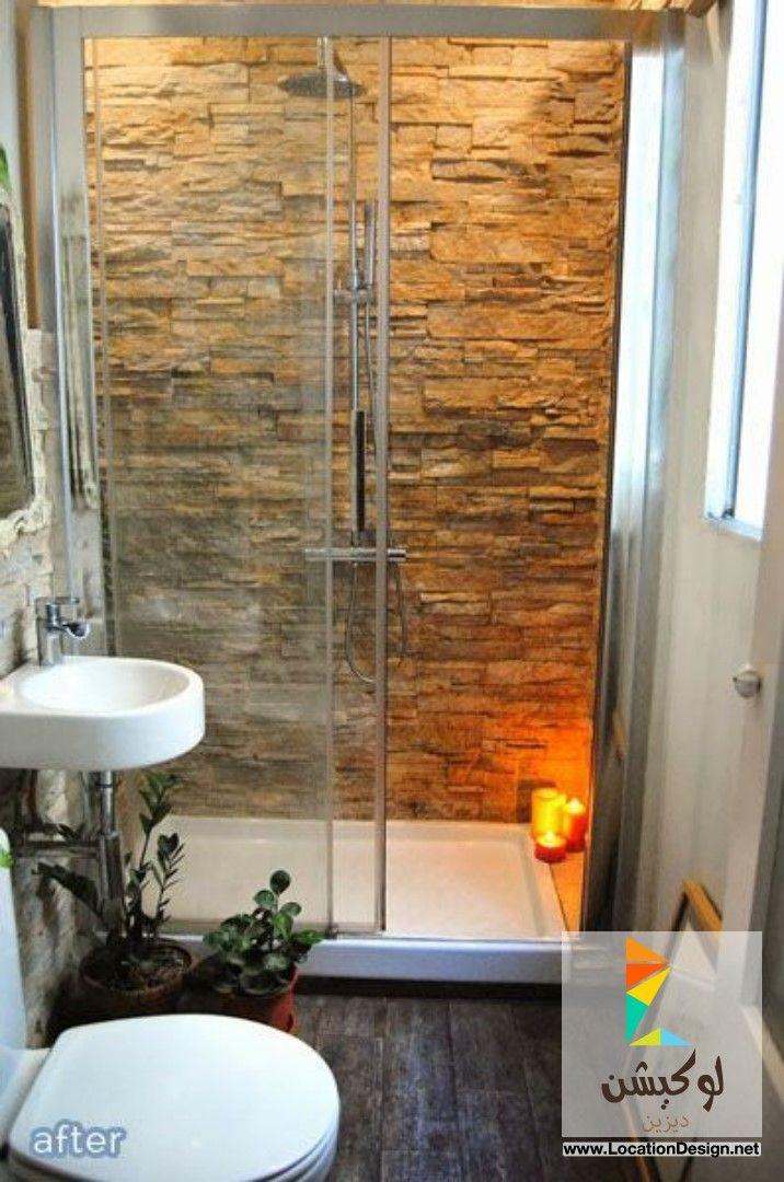 ديكورات حمامات صغيرة جدا 2015 لوكيشن ديزاين تصميمات ديكورات أفكار جديدة مصر Lo Small Bathroom Remodel Bathroom Design Small Bathroom Remodel Shower