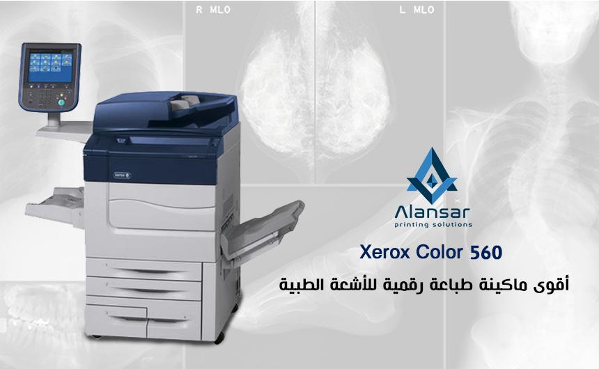 زيروكس Color 560 أقوى ماكينة طباعة رقمية للأشعة الطبية In 2020