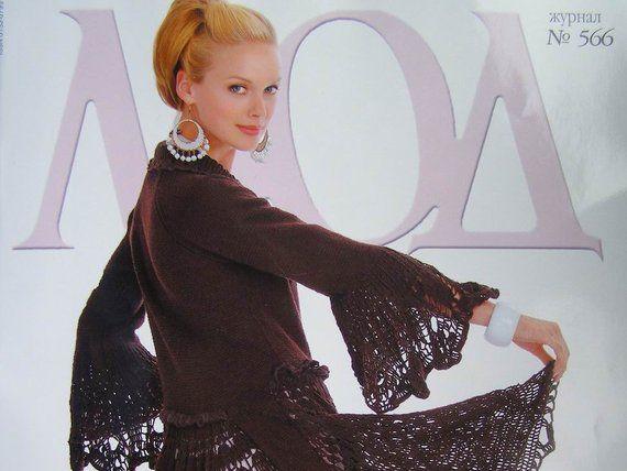Zhurnal Mod # 566 Crochet patterns for Skirt, jacket, shoes, bags, hats, Irish lace coctail dress, top, skirt, cardigan #irishlacecrochetpattern