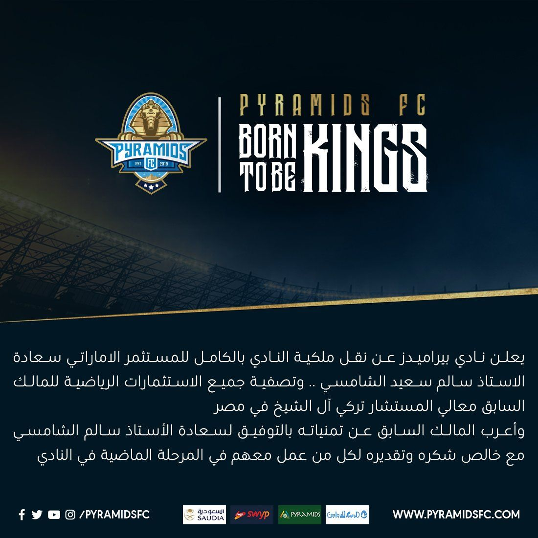 مفاجأة بالصور تركي آل شيخ يعلن عن بيع نادي بيراميدز وتصفية استثمارته الرياضية في مصر Movie Posters Pyramids Pandora Screenshot