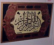 بسم الله الرحمن الرحيم بسملة ثلث زخرفة إسلامية خط يد للخطاط أ وليد دره Decorative Tray Decor Calligraphy