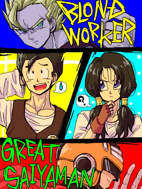 Fanfiction Special Episode Numero 6 Dragon Ball Super Manga Dragon Ball Super Dragon Ball Z