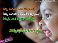 Best heart touching telugu mothers day quotations mother quotes best heart touching telugu mothers day quotations ccuart Gallery