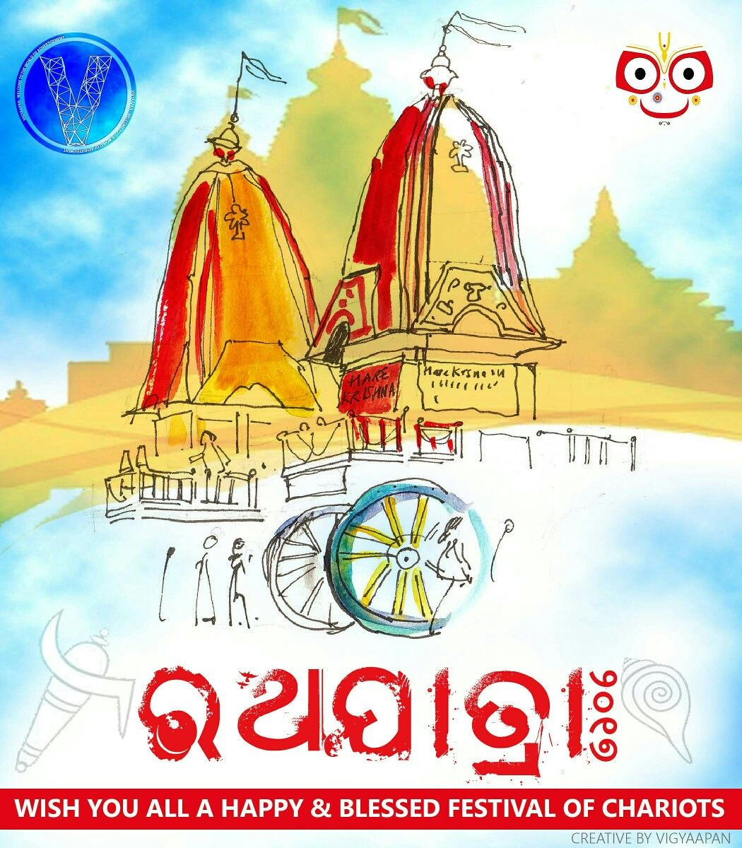 Happy Blessed Rath Yatra Festival Of Chariots 2017 Rath