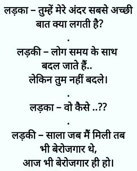 Pin by Sarika Deb on fun track | Jokes in hindi, Funny ...