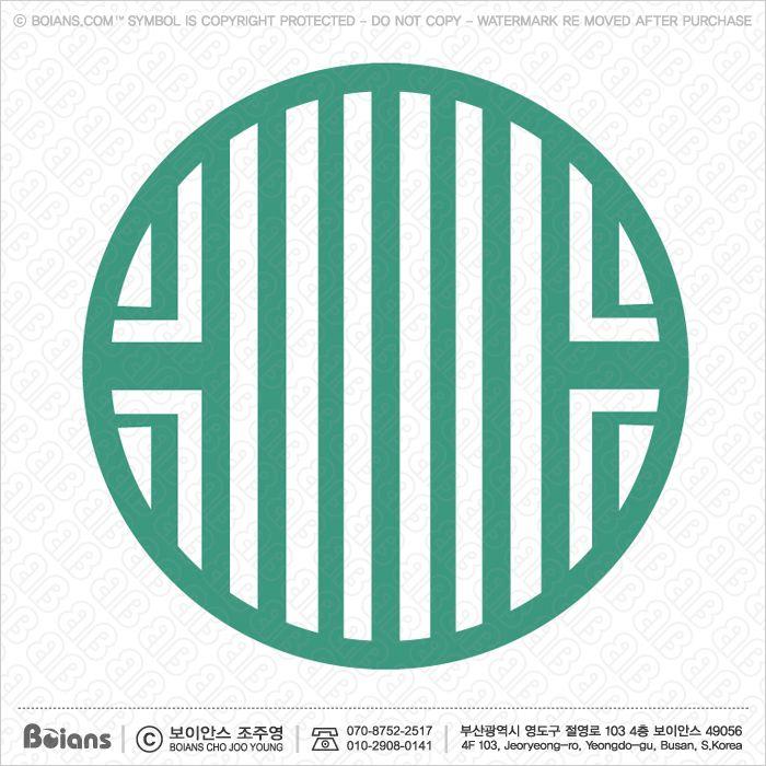 보이안스 벡터 한국전통무늬 원형 격자 문양 심볼 시리즈. Sku