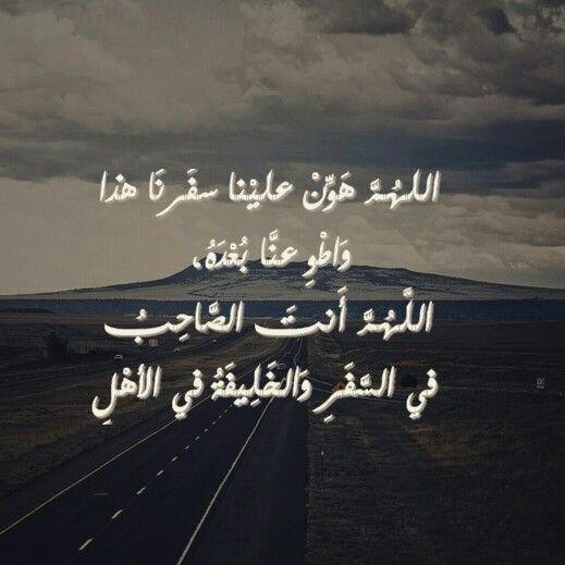 سفر الحياة ي تعبني Islam Feelings Remember