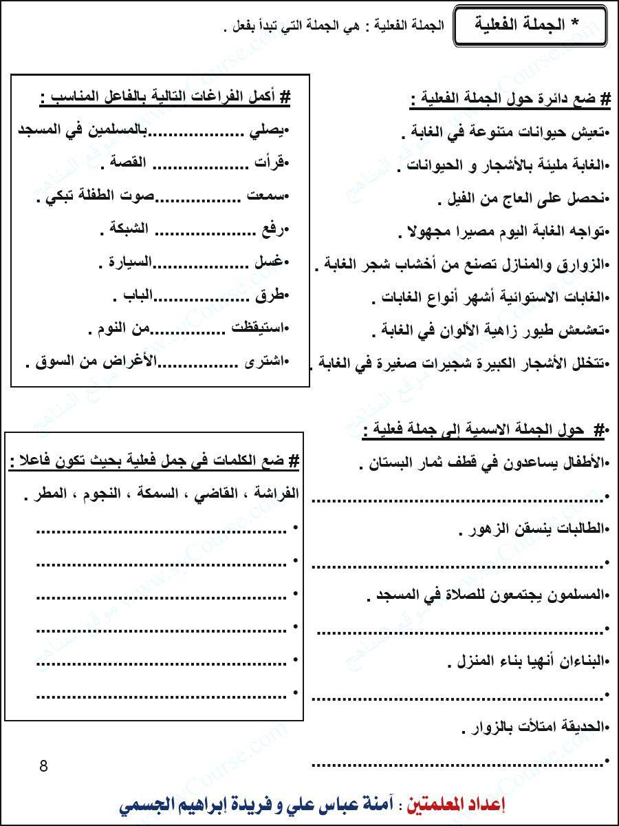 0008 Jpg 900 1200 Arabic Worksheets Learning Arabic Arabic Lessons