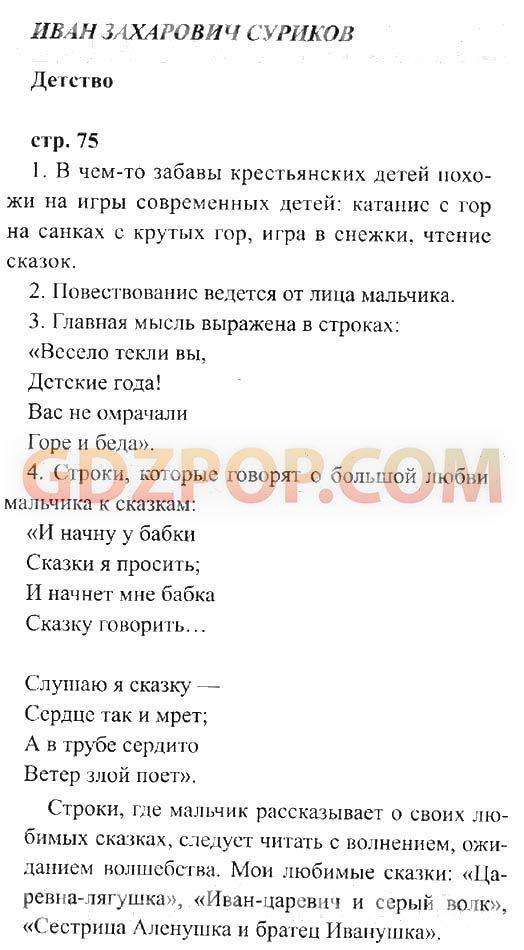 Готовые домашние заданиягдз издательство. экзамен. год издания. 2003. isbn