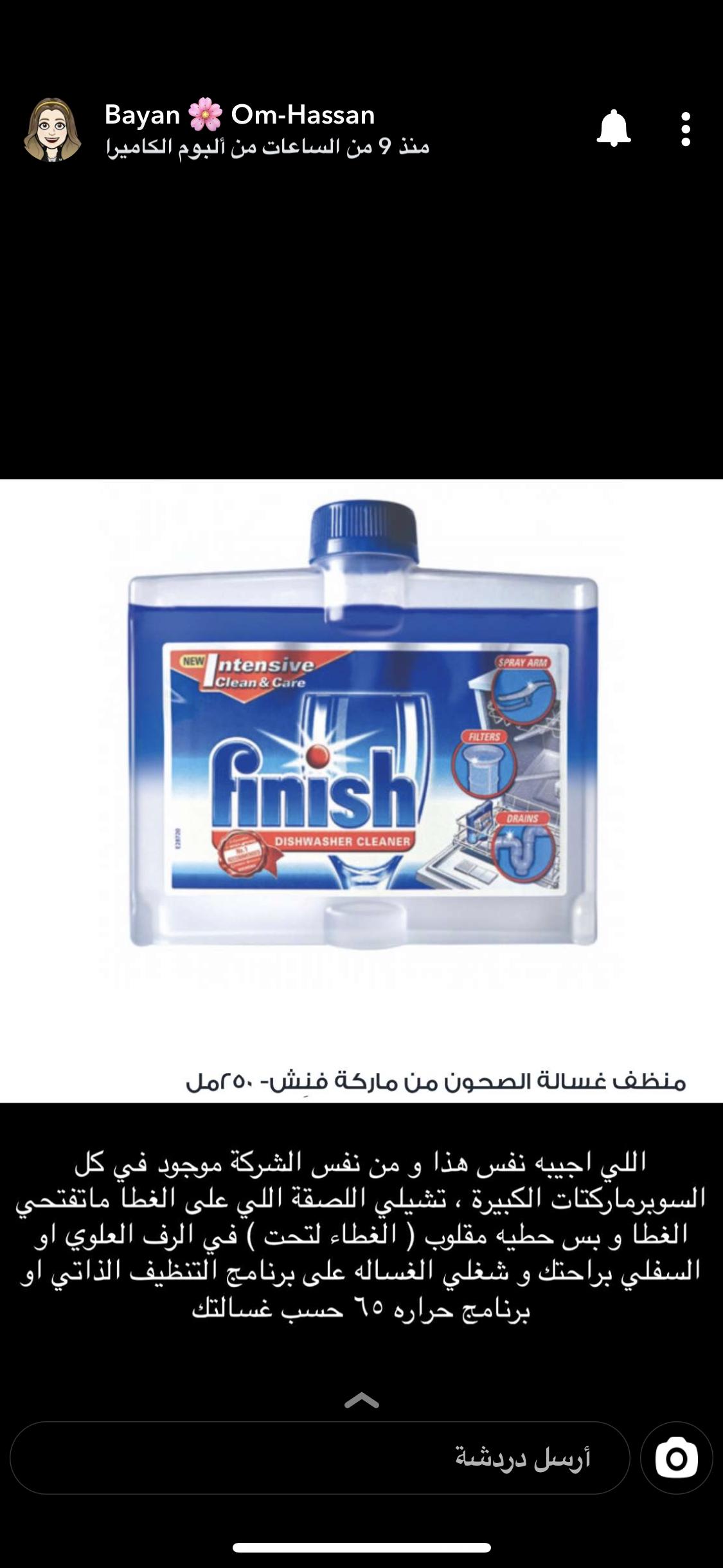 غسالة الصحون Cleaning Flask Barware