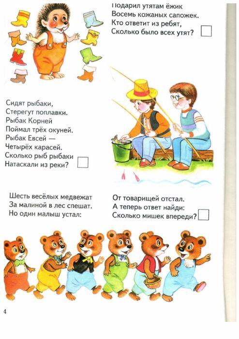 Светлова И.Е. Математика в картинках-13 (494x700, 290Kb ...