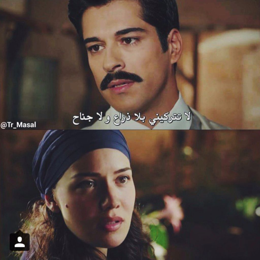 Pin By A Althora On Calikusu Film Romance Fictional Characters