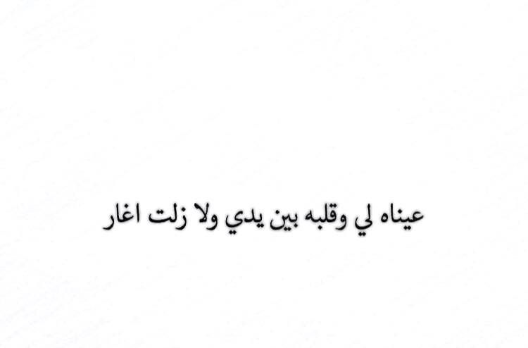 من لا يشعر بالغيرة لا يحب حقا Arabic Calligraphy Math Math Equations
