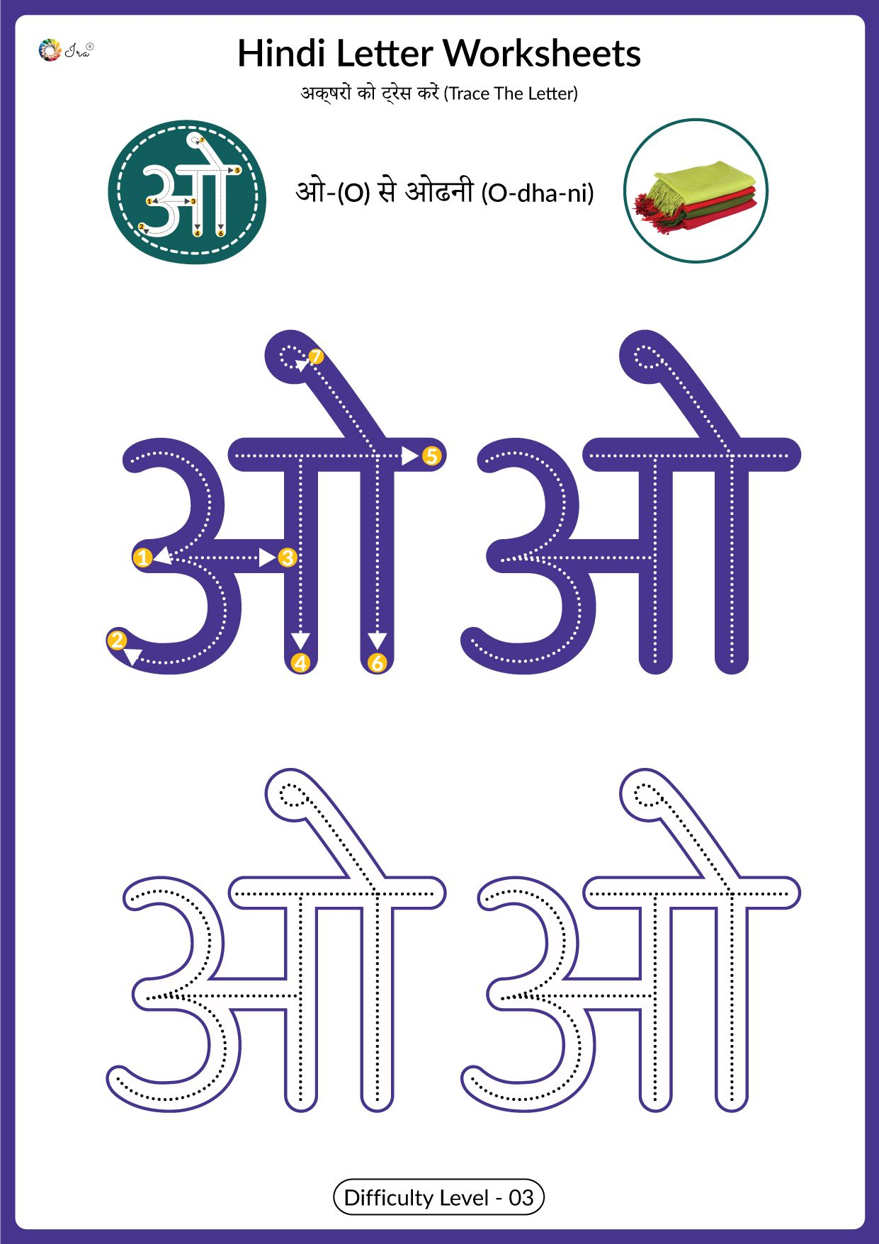 Hindi Letter Writing Worksheets For Nursery Kids Writing Worksheets Letter Writing Worksheets Letter Worksheets [ 1756 x 1241 Pixel ]