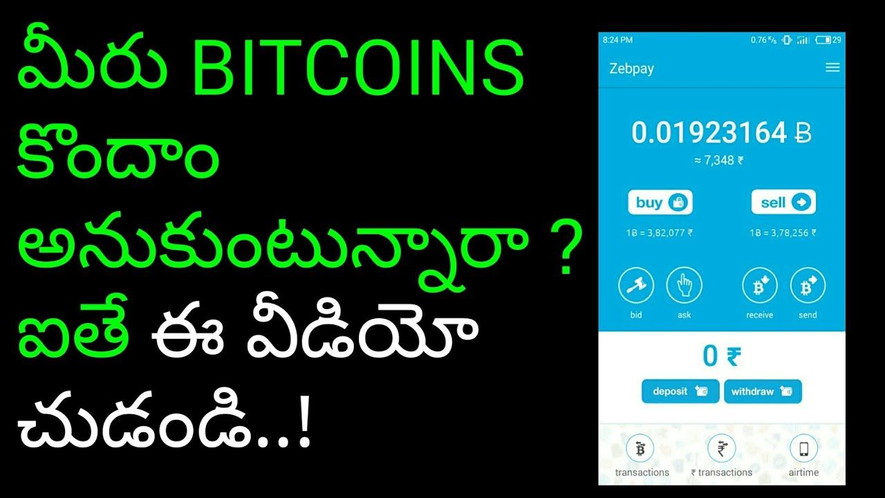 Watch this video on how to register on zebpay and buy bitcoin watch this video on how to register on zebpay and buy bitcoin explained in telugu watch ccuart Gallery