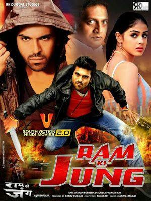 Ram Ki Jung (Orange) Hindi Dubbed
