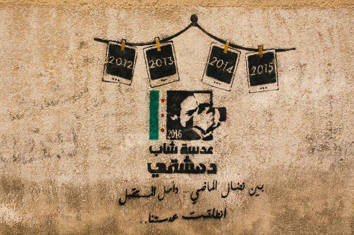أربعة أعوام مضت منذ انطلاقة عدسة شاب دمشقي وثقت العدسة خلالها أكثر من 6300 صورة احترافية لأحداث مختلفة منذ العام 2012 بعد أن تعر Damascus Photo Movie Posters