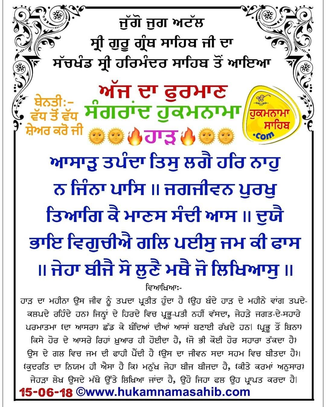 Pin By Joy Joy On Gurbani Words Word Search Puzzle Word Search