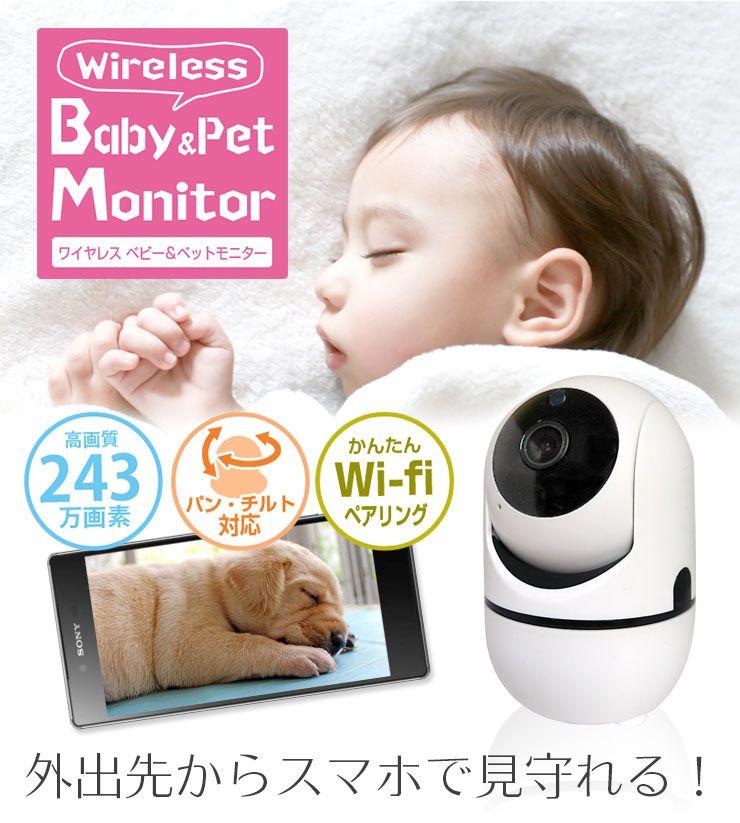 モノサプライ ベビー ペットモニター 小さいお子様やペットのほかにも 介護が必要な方や離れて暮らすご家族にもオススメです ベビーモニター 赤ちゃん ペット 介護 見守り カメラ インテリア 簡単操作 設置 ベビーモニター 防犯カメラ 防犯