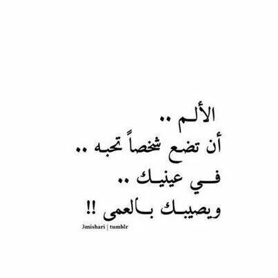 Pin By Heba Ali On همسات قلب Cool Words Photo Quotes Arabic Quotes