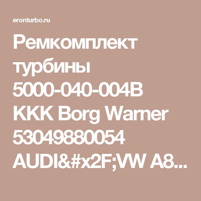 Ремкомплект турбины 5000-040-004B KKK Borg Warner 53049880054 AUDI/VW A8 TDI 230HP 3.0L D 2005 - Ремкомплект турбины - Запчасти для турбин