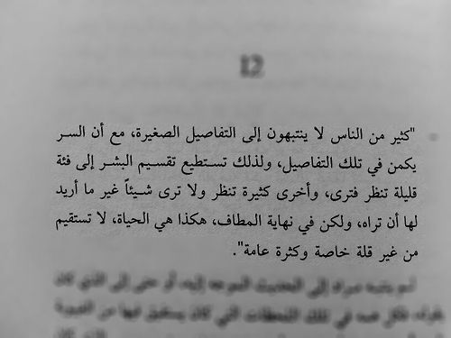 أنتبه الى التفاصيل Insightful Quotes Arabic Quotes Arabic Words