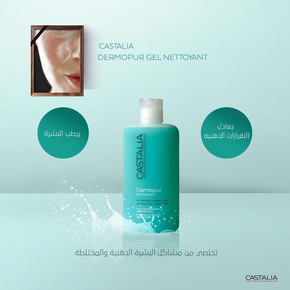 تمتعي ببشرة مشرقة وصافية من غير لمعان مع غسول البشرة الدهنية الرائع من Castalia Dermopur Gel Nettoyant يعمل على معادلة Skin Care Shampoo Bottle Shampoo