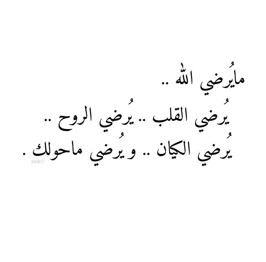 اللهم انعم علينا برضاك Islamic Quotes Faith Quotes Quotes