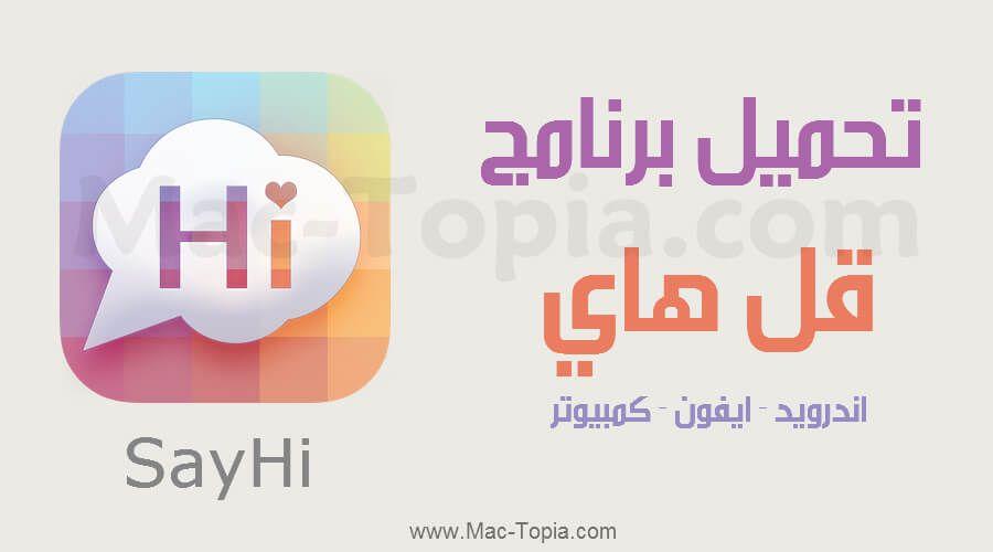تحميل برنامج قل هاي Say Hi للدردشة الصوتية و الفيديو اخر تحديث مجانا ماك توبيا Gaming Logos Logos Nintendo Switch