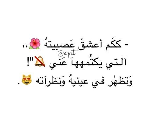 Image By Tḩye ᵾyeyeŋ Cool Words Arabic Love Quotes Book Quotes